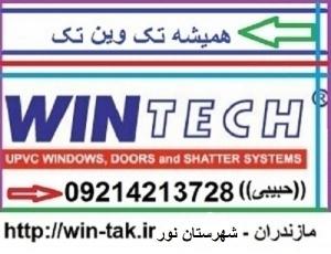 نمایندگی وین تک شهرستان نور