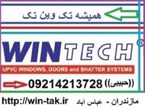 نمایندگی وین تک عباس آباد