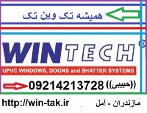 نمایندگی وین تک محمودآباد