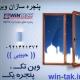 پنجره دوجداره وین تک محمودآباد