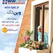 وین تک upvc پنجره دوجداره عباس آباد