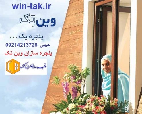 نمایندگی پنجره وین تک کتالم و سادات شهر