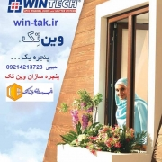 نمایندگی پنجره وین تک کلارآباد