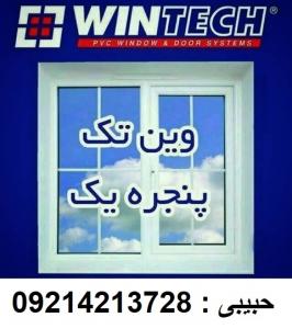 نمایندگی وین تک در بهشهر