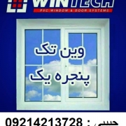 نمایندگی وین تک در نوشهر