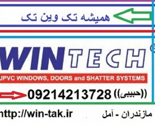 نمایندگی پنجره وین تک در سلمانشهر
