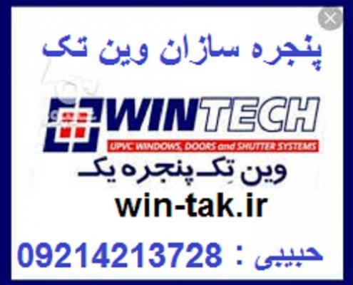 نمایندگی وین تک مازندران بهشهر