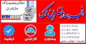 نمایندگی وین تک مازندران چمستان