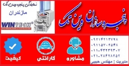 نمایندگی های وین تک در مازندران رامسر
