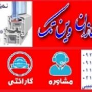 نمایندگی وین تک مازندران سیاه بیشه