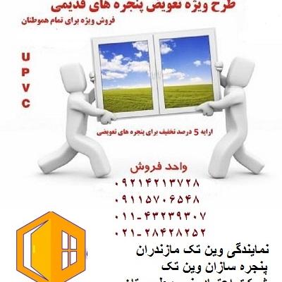 نمایندگی پنجره دوجداره ایزدشهر