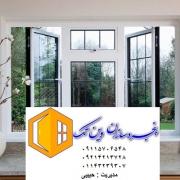 پنجره دو جداره در بابلسر
