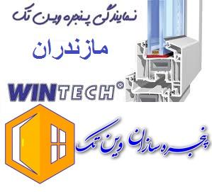 وین تک مازندران قائمشهر