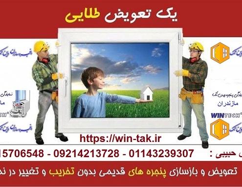 وین تک مازندران ساری